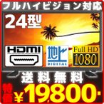 フルHD対応の24型液晶テレビ!地上波&CATV対応!