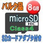 Yahoo!アキバeコネクトアウトレット メール便可 microSDHCカード 8GB Class4 バルク SDカードアダプタ付き メーカー/カラー/デザインがお選び頂けないためお安く提供!