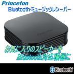 アウトレット プリンストン Bluetooth対応ミュージックレシーバー PTM-BTR1