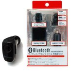 アウトレット Rix Bluetooth搭載電話機用 ワイヤレスイヤホンマイク+充電器セット RX-BTWE01BK