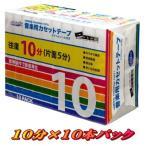 MAG-LAB カセットテープ 10分x10本パック ノーマルポジション HDAT10N10P【0330】