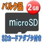 Yahoo!アキバeコネクトアウトレット メール便可 microSDカード 2GB バルク SDカードアダプタ付き メーカー/カラー/デザインがお選び頂けないためお安く提供!