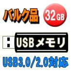 アウトレット メール便可 国内メーカー USBメモリ 32GB バルク UBS3.0 メーカー/カラー/デザインがお選び頂けないためお安く提供!