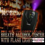 半導体式 フラッシュライト付 アルコールチェッカー【0330】