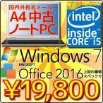 Core i5 Windows7 Office付き の最低スペックでこのお値段!