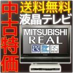 送料無料 訳あり 中古 液晶 テレビ REAL MITSUBISHI 三菱電機 20型 20インチ 地デジ/BS/110度CS ハイビジョン LCD-H20MX7 汎用互換リモコン&赤B-CASカード付属