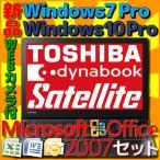 あすつく 新品 東芝 ノートパソコン 本体 Microsoft Office付き 2007 Personal Toshiba ダイナブック サテライト Windows7 Windows10 PB35RNAD483AD81