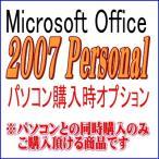 ショッピングOffice バンドル用office2007Personal