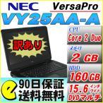 送料無料 中古 90日保証 NEC VersaPro VY25AA-A/バッテリー完全放電/Windows7/core 2 Duo/DVDマルチ/15.6インチ ワイド液晶 中古ノートパソコン