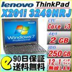 送料無料 中古 90日保証 Office付き レノボ ThinkPad X201i/Windows7/core i3/メモリ:2GB/HDD:250GB/無線LAN/12.1インチ液晶 中古パソコン 中古ノートパソコン
