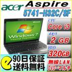 送料無料 中古 90日保証 Office付き エイサー Aspire 5741/Windows7/Core i3/メモリ2GB/HDD320GB/無線LAN/DVDマルチ/WEBカメラ/15.6インチ液晶 中古パソコン