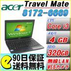 送料無料 中古 90日保証 Office付き エイサー Travel Mate 8172-6669/Windows7/Core i3/メモリ4GB/HDD320GB/無線LAN/WEBカメラ/11.6インチ液晶 中古パソコン