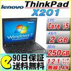 送料無料 中古 90日保証 Office付き レノボ ThinkPad X201/Windows7/Core i5/メモリ2GB/HDD250GB/無線LAN/12.1インチ液晶 中古パソコン 中古ノートパソコン