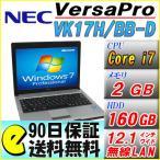 送料無料 中古 90日保証 Office付きNEC VersaPro VK17H/BB-D/Windows7/Core i7/メモリ2GB/HDD:160GB/無線LAN/12.1インチ液晶 中古パソコン