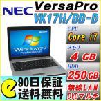 送料無料 中古 90日保証 Office付き NEC VersaPro VK17H/BB-D/Windows7/Core i7/メモリ4GB/HDD:250GB/DVDマルチ/無線LAN/12.1インチ液晶 中古パソコン