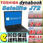 送料無料 中古 90日保証 Office付き 東芝 dynabook Satellite J72/Windows10/Core 2 Duo/メモリ2GB/HDD:80GB/ドライブ内臓/無線LAN/15インチ液晶 中古パソコン