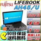 送料無料 中古 90日保証 Office付き 富士通 FMV LIFEBOOK AH45/U/Windows8.1/Core i3/メモリ4GB/1TB HDD/ブルーレイ/無線LAN/15.6インチ液晶 中古パソコン