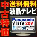 訳あり 送料無料 中古 液晶テレビ 20型 20インチ Panasonic ビエラ 地上/BS/110度CS TH-L20X1HT リモコン&B-CASカード付き HDMI入力端子x2 VIERA パナソニック