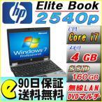 送料無料 中古 90日保証 Office付き HP EliteBook 2540p/Windows7/core i7/メモリ4GB/SSD:160GB/DVDマルチ/無線LAN/12インチ液晶 中古ノートパソコン