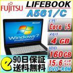 送料無料 中古 90日保証 Office付き 富士通 FMV LIFEBOOK A561/C/Windows7/Core i5/メモリ4GB/HDD:160GB/ドライブ内臓/15.6インチ液晶 中古パソコン
