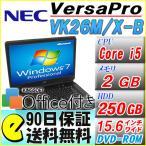 送料無料 中古 90日保証 Office付き NEC VersaPro VK26M/X-B/Windows7/Core i5/メモリ2GB/HDD:250GB/DVD-ROM/15.6インチ液晶 中古ノートパソコン