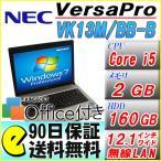 送料無料 中古 90日保証 Office付き NEC VersaPro VK13M/BB-B/Windows7/core i5/メモリ2GB/HDD:160GB/無線LAN/12.1インチ液晶 中古ノートパソコン