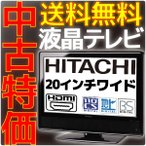 送料無料 訳あり 中古 液晶 テレビ Hitachi 日立 20型 20インチ 地上/BS/110度CS デジタルハイビジョン 20L-510LT 純正リモコン&赤B-CASカード付属