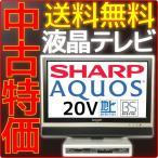 送料無料 訳あり 中古 液晶 テレビ AQUOS アクオス 20型 20インチ SHARP シャープ 地上/BS/110度CS デジタルハイビジョン LC20EX1-S リモコン&B-CASカード付属
