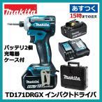 マキタ TD171DRGX [青] 充電式インパクトドライバ (18V 6.0Ah バッテリー2個・充電器・ケース付)の画像
