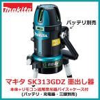 マキタ 自動追尾 充電式屋内・屋外兼用墨出し器  SK313GDZ