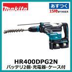 マキタ HR400DPG2N 40mm充電式ハンマドリル (6.0Ahバッテリ2個・充電器・ケース付)