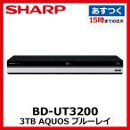 シャープ AQUOSブルーレイ BD-UT3200 ブルーレイディスクレコーダー 3TB