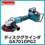 マキタ Makita  充電式ディスクグラインダ GA701DPG2