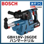 ボッシュ GBH18V-26GDE ハンマードリル (吸じんアダプター GDE18V-16・バッテリ 18V 6.0Ah 2個・充電器・ケース付)