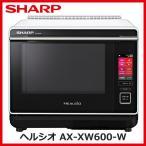 SHARP ヘルシオ ウォーターオーブンレンジ AX-XW600-W