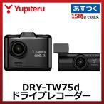 ユピテル DRY-TW75d ドライブレコーダー *