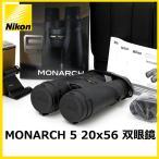ニコン MONARCH 5 20x56 MONA520x56 双眼鏡