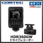 HDR360GW コムテック ド�