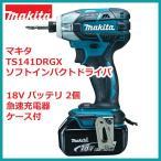 マキタ TS141DRGX [青]の画像