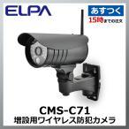 エルパ 増設用ワイヤレス防犯カメラ CMS-C71