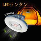 多機能 小型 扇風機付き LED ランタン テントライト USB 充電式