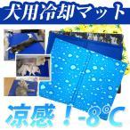 ペット用クールマット 冷却マット 冷感ジェルマット ペットマット ジェルパッド 敷きパッド ひんやりマット クールマット 寝具 犬猫用