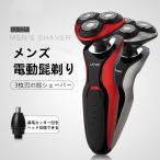 髭剃り 電気シェーバー 電動シェーバー