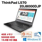 [新品] A4ノートパソコン Lenovo ThinkPad L570 20J8000DJP [Celeron-3965U/4GB/500GB/DVDマルチ/無線LAN/Windows10Pro/Office2016]