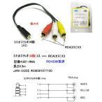 【COMON】 3.5mmステレオ4極(メス) - RCA(オス)x3 変換ケーブル 【435F-RM3】