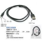 【COMON】USB(A) - DC電源供給ケーブル(外径3.5mm/内径1.3mm) 長さ1.2m 【DC-3513】