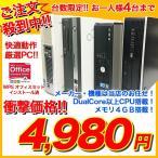 何が届くかお楽しみ 激安 Windows10Pro64bit デスクトップPC デュアルコア・DVD・オフィスセット