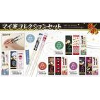 銀魂 マイ箸コレクション2種セット(全4種)ヤマトネコポス便対象品 送料無料