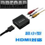 HDMI対応ダウンスキャンコンバーター DC-HDMIRCA