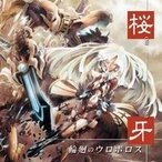 """【メール便選択可】輪廻のウロボロス 【Dragon Guardian & KNIGHTS OF ROUND """"桜牙""""】"""